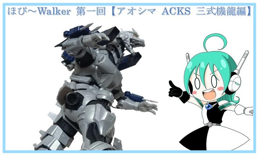 ほび~Walker 第一回【アオシマ ACKS 3式機龍編】