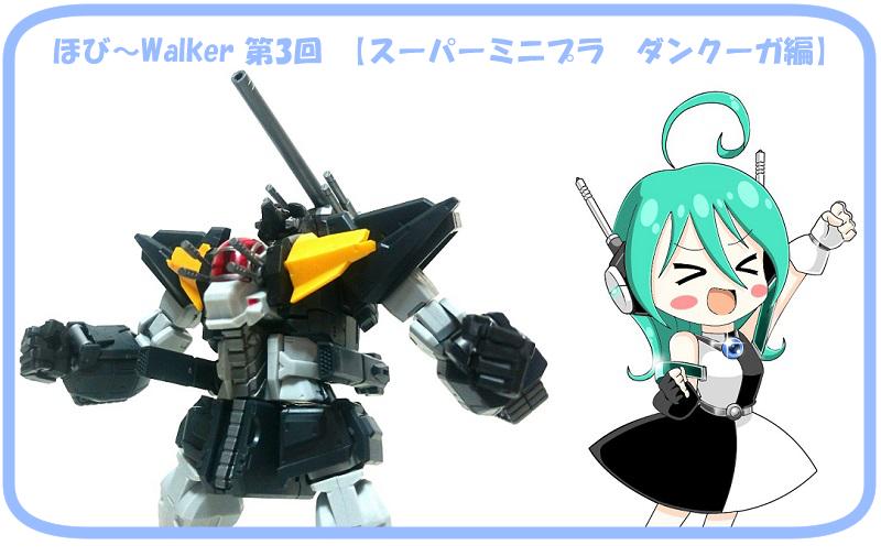 ほび~Walker 第3回【スーパーミニプラ ダンクーガ編】