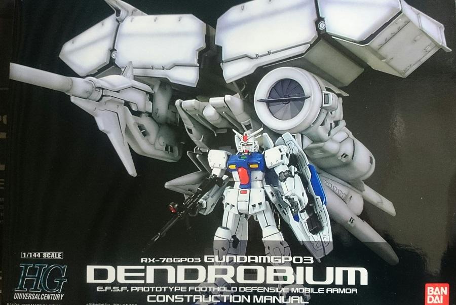 デンドロビウム hg