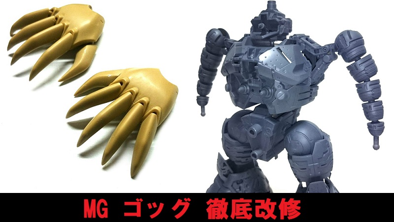 "<span class=""title"">MG ゴッグ改修</span>"